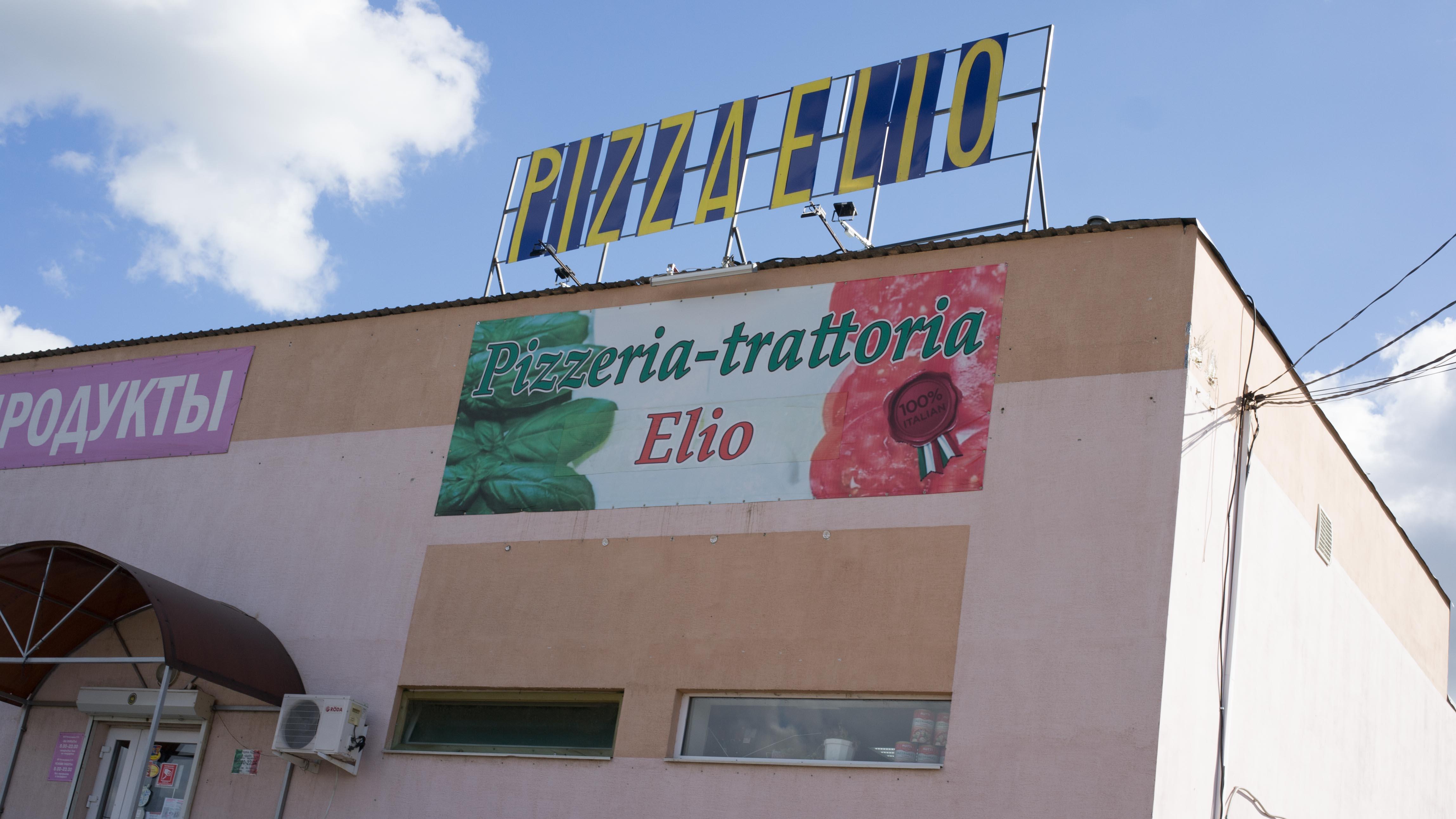 Пиццерия Elio в Зинино