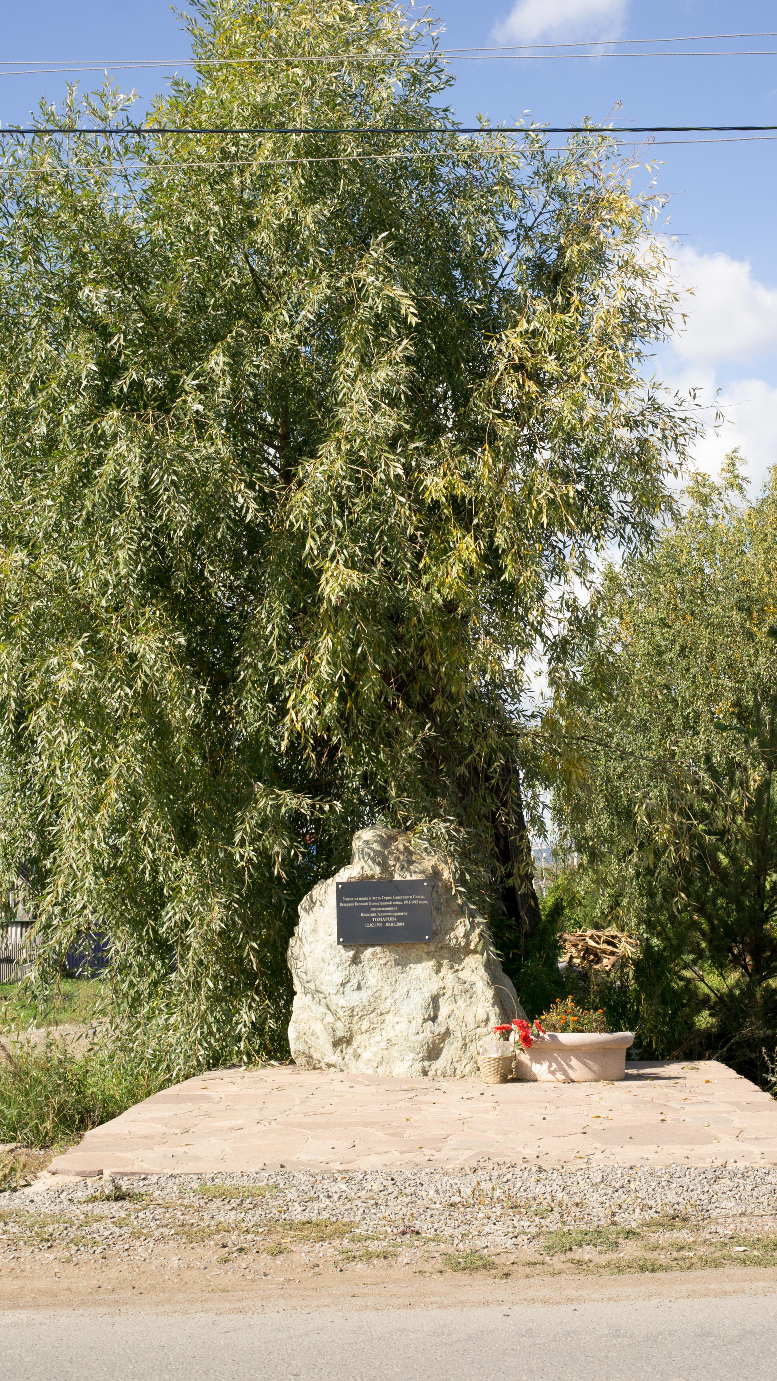 Памятная доска В.А. Томарову в Зинино