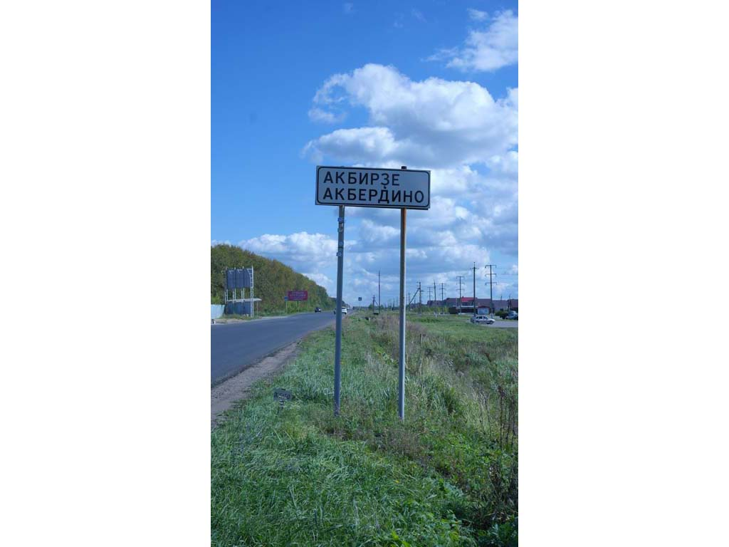 Дорога в Акбердино