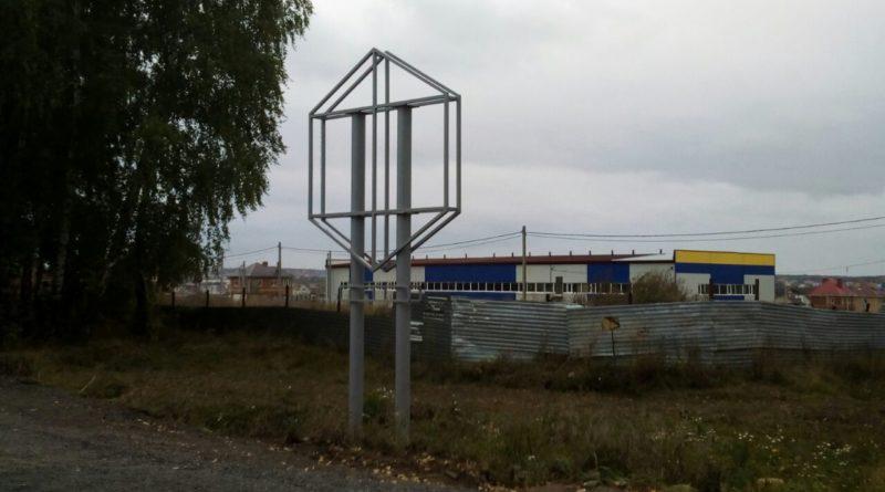 Вывеска в Нагаево