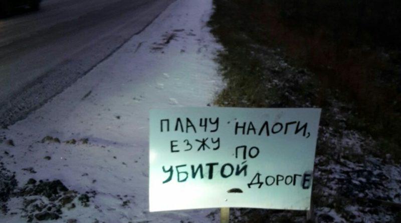 Табличка у дороги