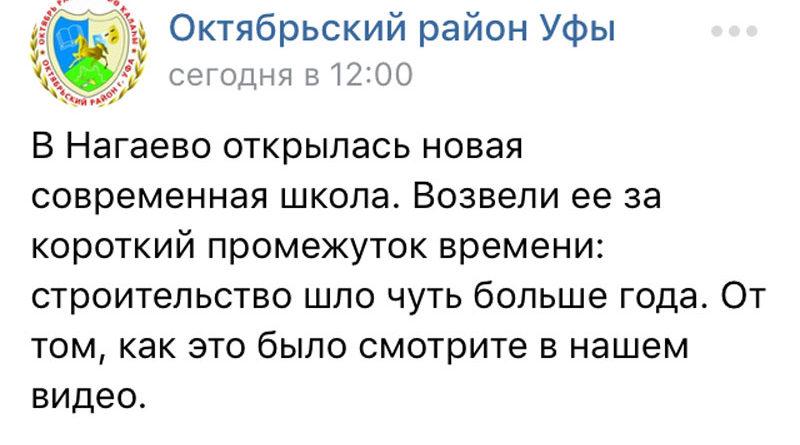 Лучший комментарий о сроках строительства школы в Нагаево