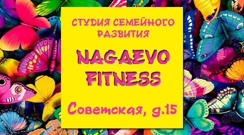 Нагаево fitness