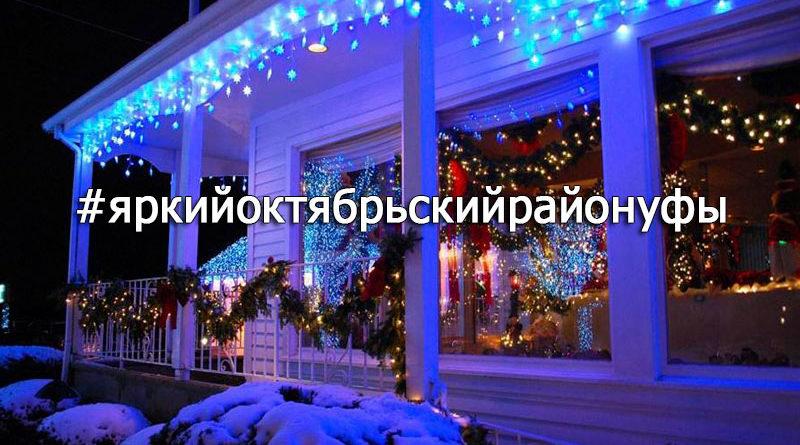 #яркийоктябрьскийрайонуфы