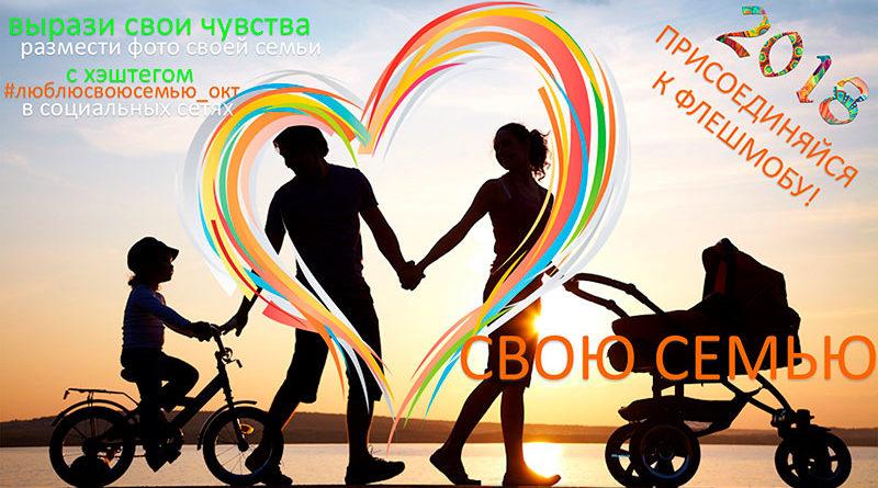 люблюсвоюсемью_окт