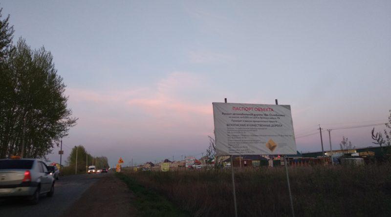Ремонт дороги в сторону Акбердино