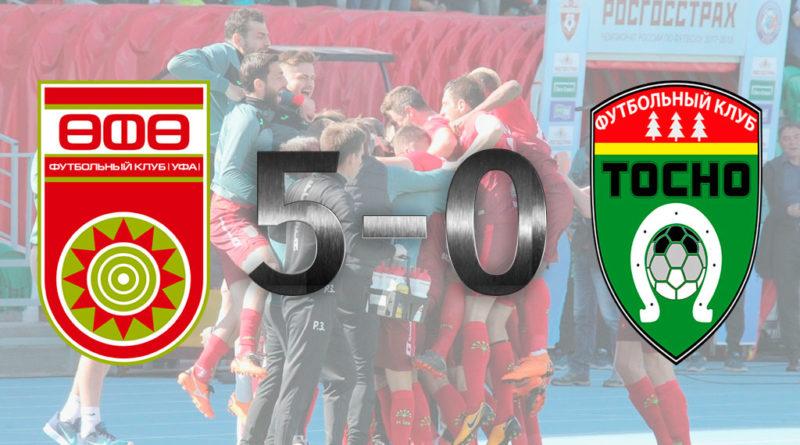 Уфа - Тосно 5-0