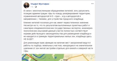 Ульфат Мустафин: кладбища НЕ БУДЕТ