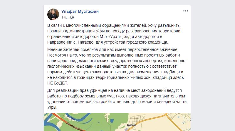 Мустафин facebook
