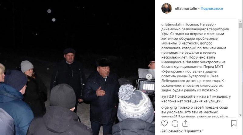 Визит Ульфата Мустафина в Нагаево