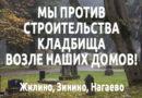 Команда Навального в Уфе настаивает на общественных слушаниях по проекту кладбища