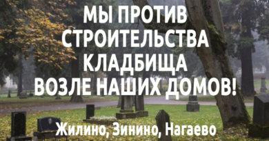 Мы против кладбища близ наших домов