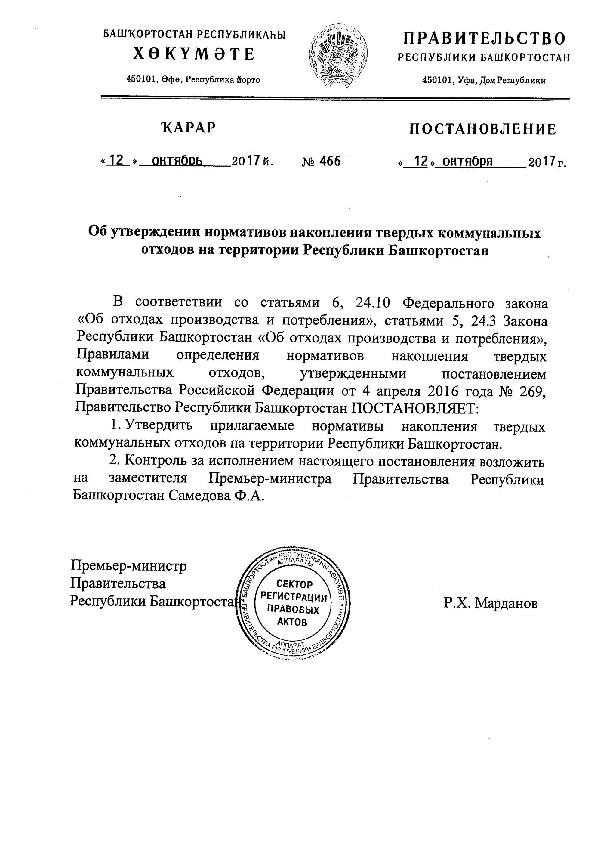 Тарифы вывоз ТКО Нагаево