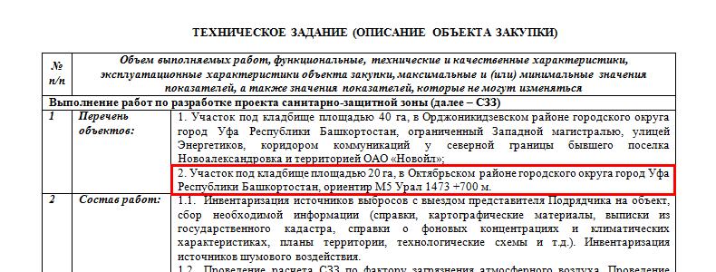 Тех. задание кладбище Жилино, Зинино, Нагаево