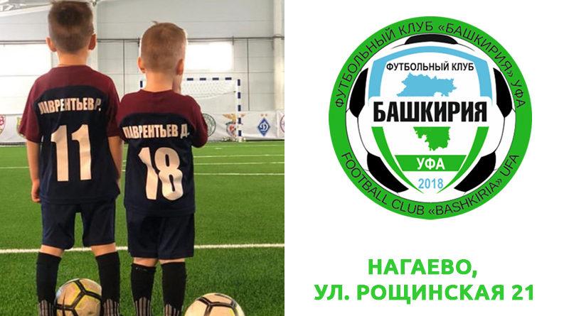 Футбольный клуб «Башкирия» в Нагаево